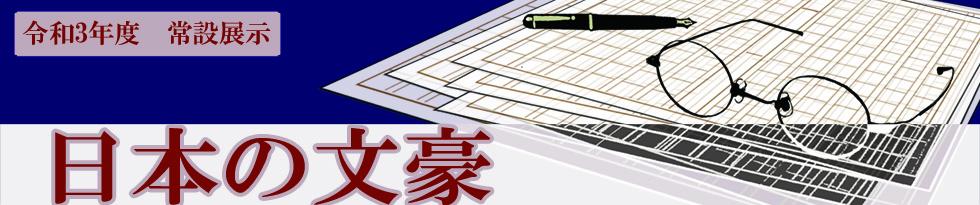 令和3年度常設展示日本の文豪の展示について