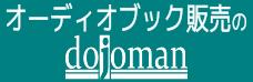 オーディオブック販売のdojoman