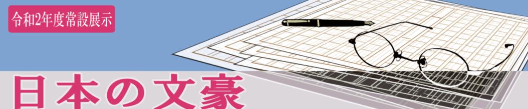 令和2年度常設展示日本の文豪の展示について