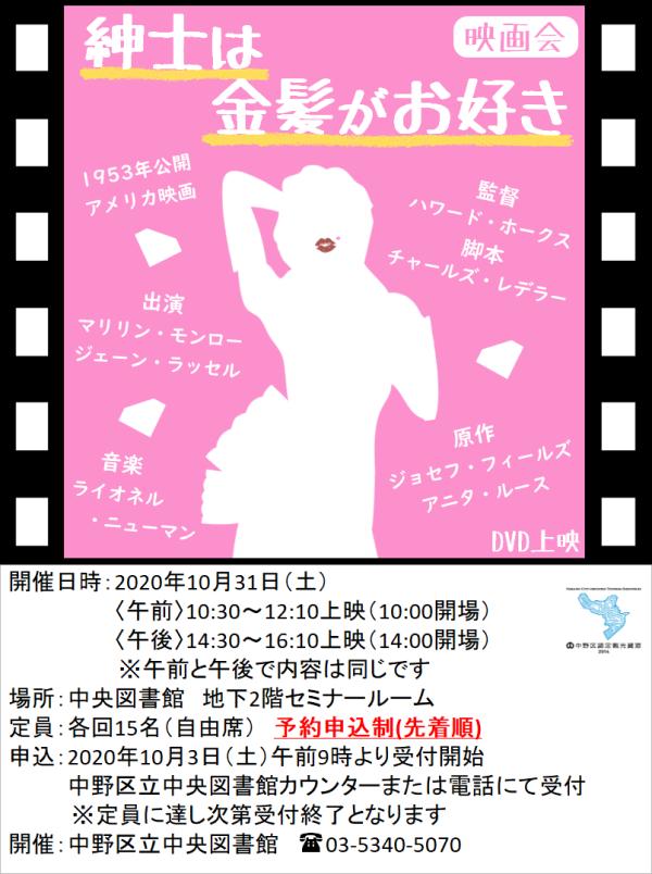10月映画会ポスター