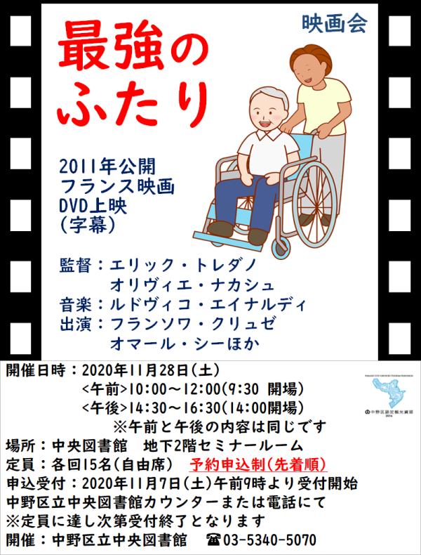 11月映画会ポスター