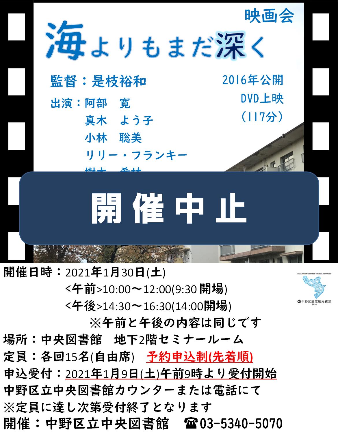 1月映画会開催中止ポスター
