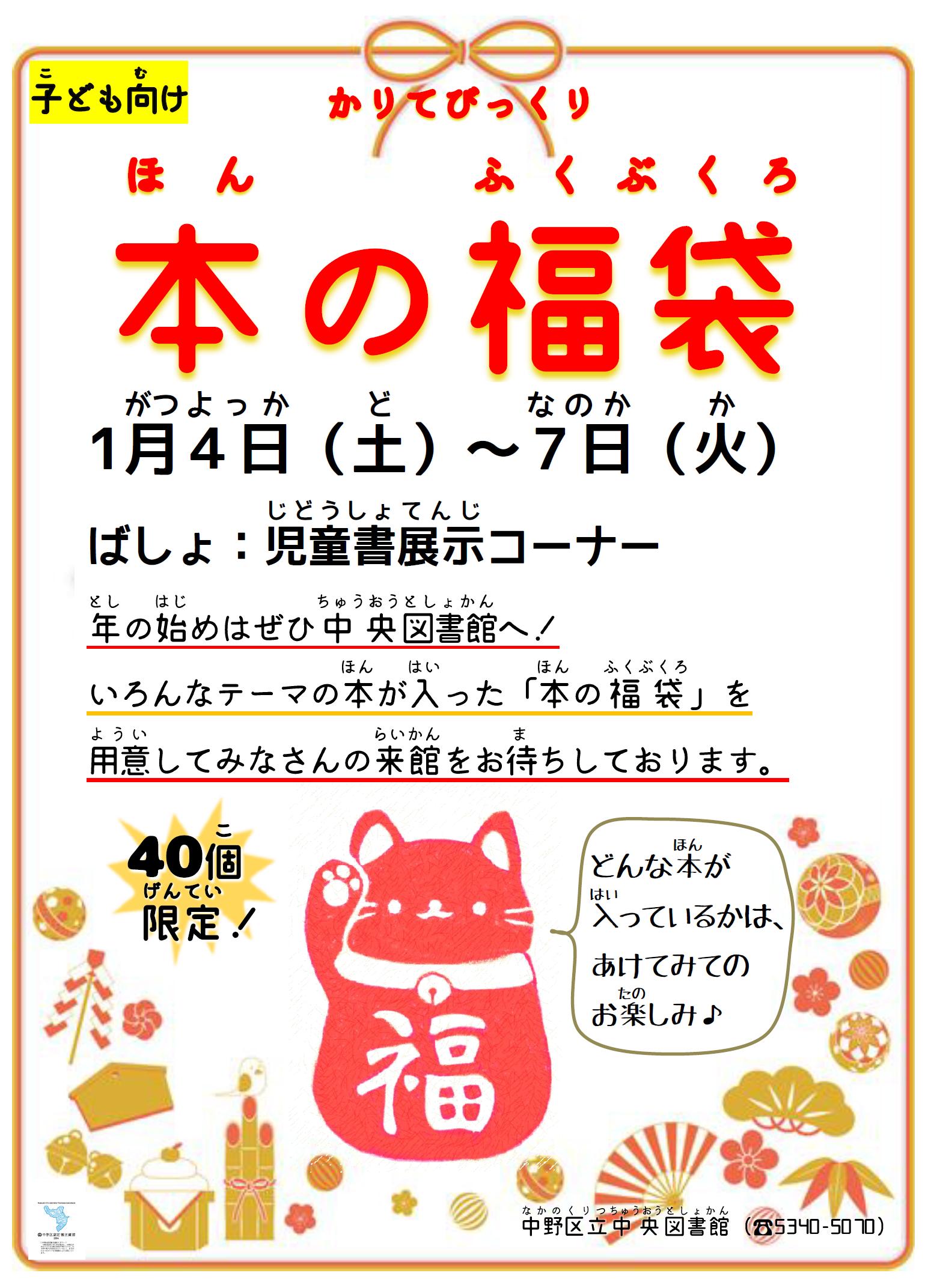 子ども向け本の福袋のポスター