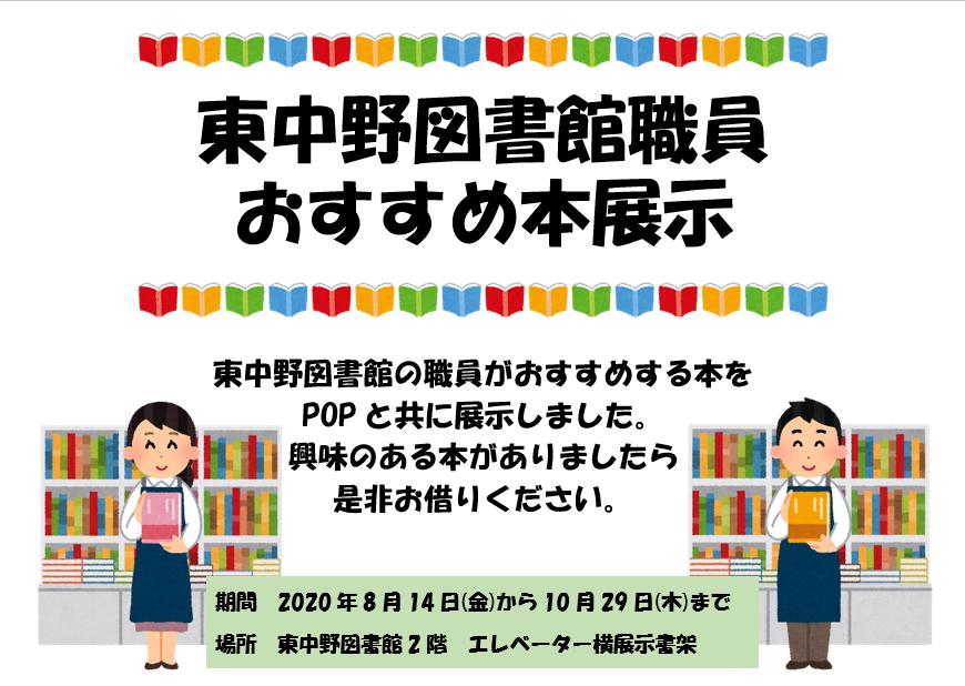 東中野図書館職員おすすめ本展示