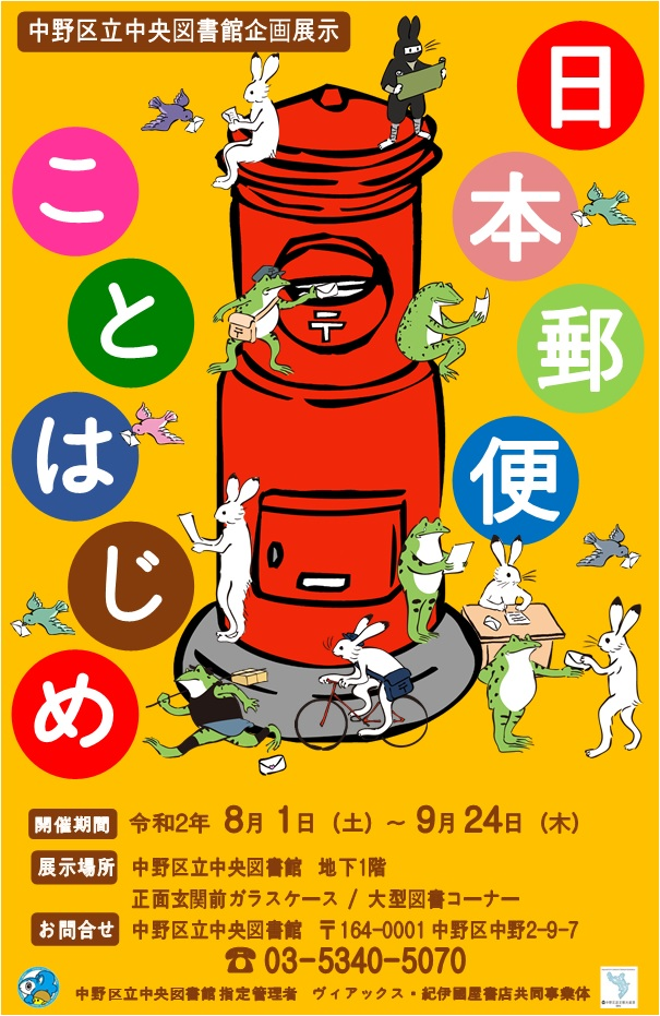 企画展示日本郵便ことはじめポスター