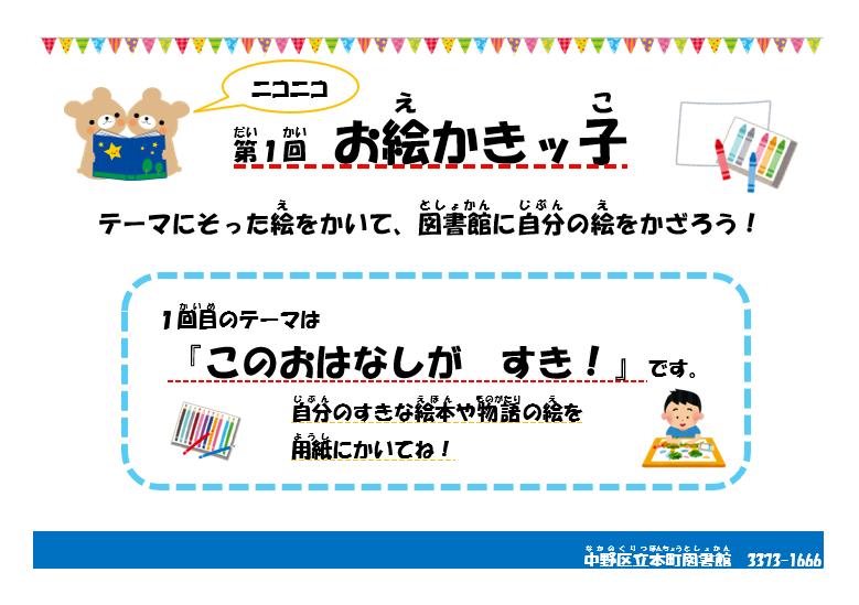本町図書館第1回ニコニコお絵かきッ子