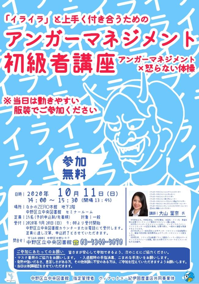 『「イライラ」と上手く付き合うためのアンガーマネジメント初級者講座』ポスター