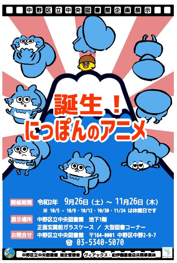 企画展示『誕生!にっぽんのアニメ』ポスター