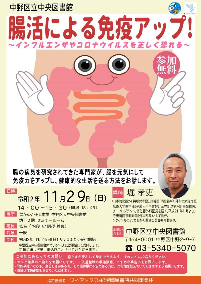 『腸活による免疫アップ! インフルエンザやコロナウィルスを正しく恐れる』ポスター