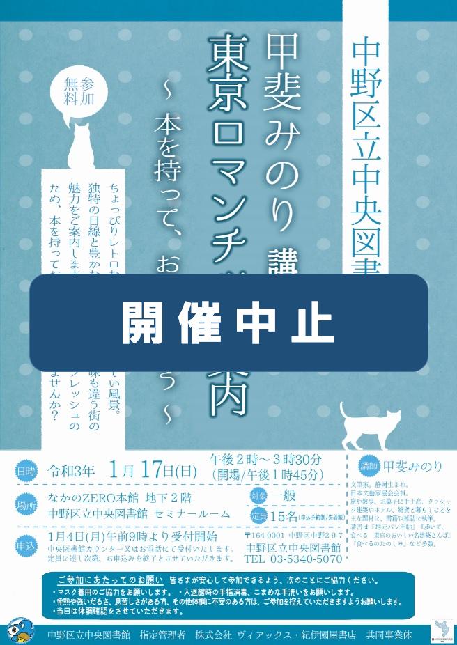 『東京ロマンチック案内 本を持って、お散歩しよう』開催中止ポスター