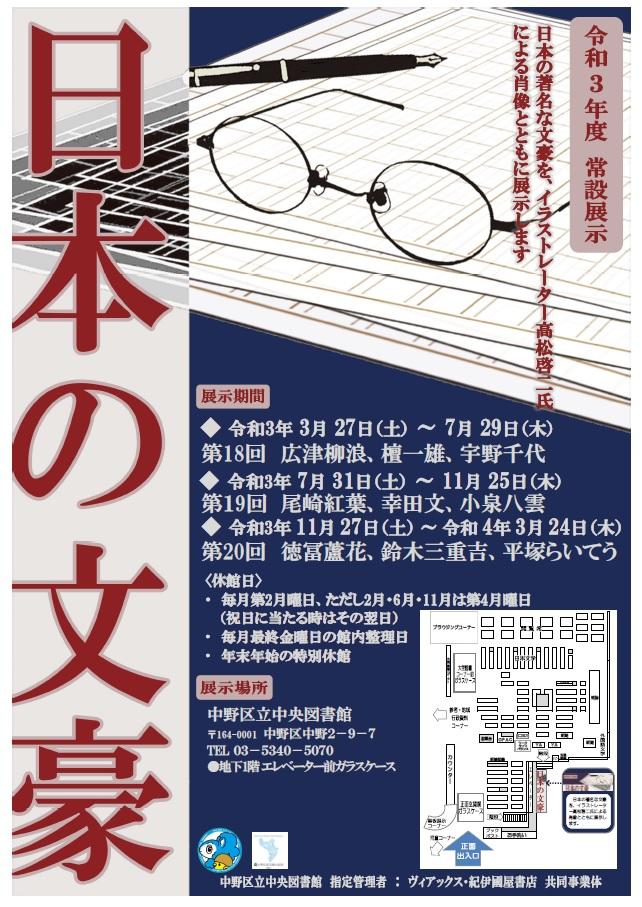 令和3年度常設展示『日本の文豪』ポスター