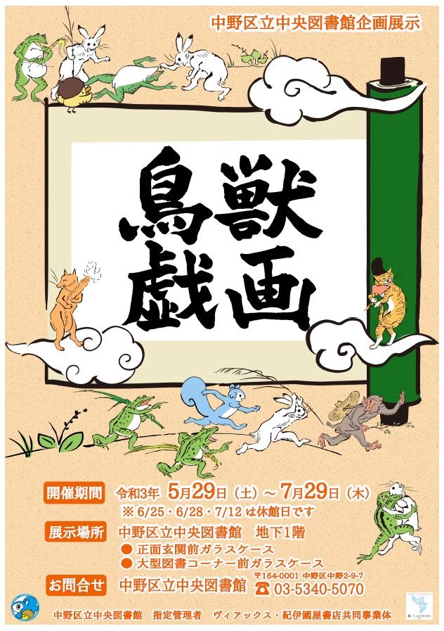 企画展示『鳥獣戯画』ポスター