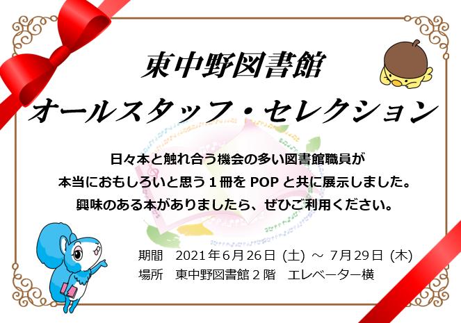 企画事業『オールスタッフ・セレクション』ポスター