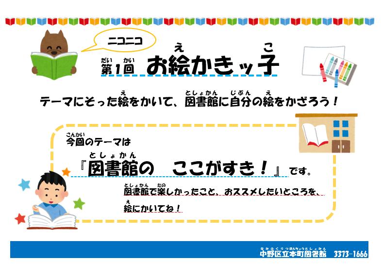 第1回ニコニコお絵かきッ子9/1~9/30