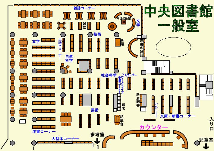 中央図書館一般室の案内図