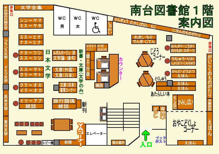 南台図書館1階の案内図