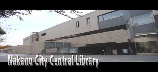 中央図書館の写真