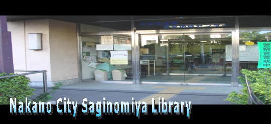 鷺宮図書館の写真