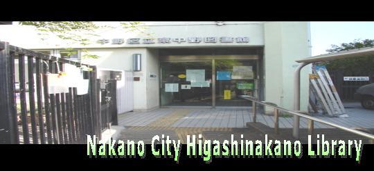 東中野図書館の写真